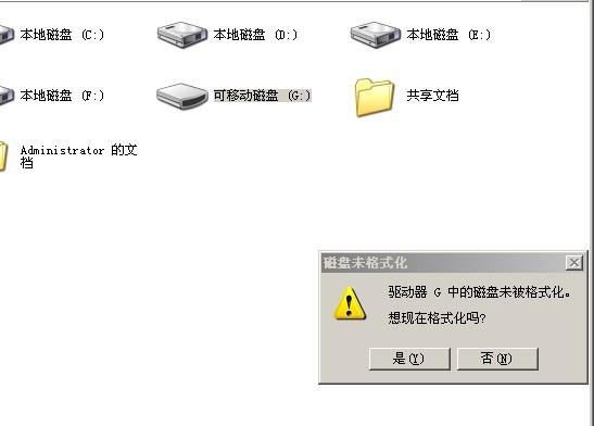 《重装系统分区结构损坏数据恢复成功》