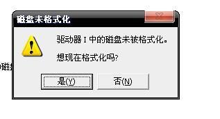 《移动硬盘没有安全退出的后果》