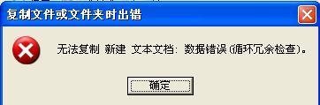 《硬盘坏道导致文件夹无法打开提示循环冗余检查》