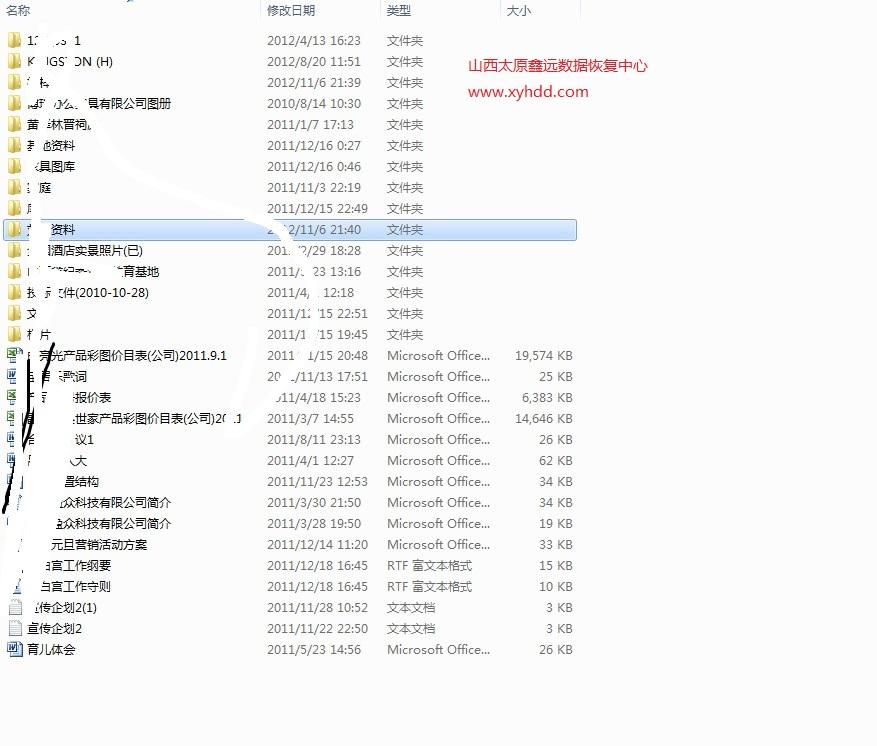 《WD3200BEVT移动硬盘固件问题恢复成功》