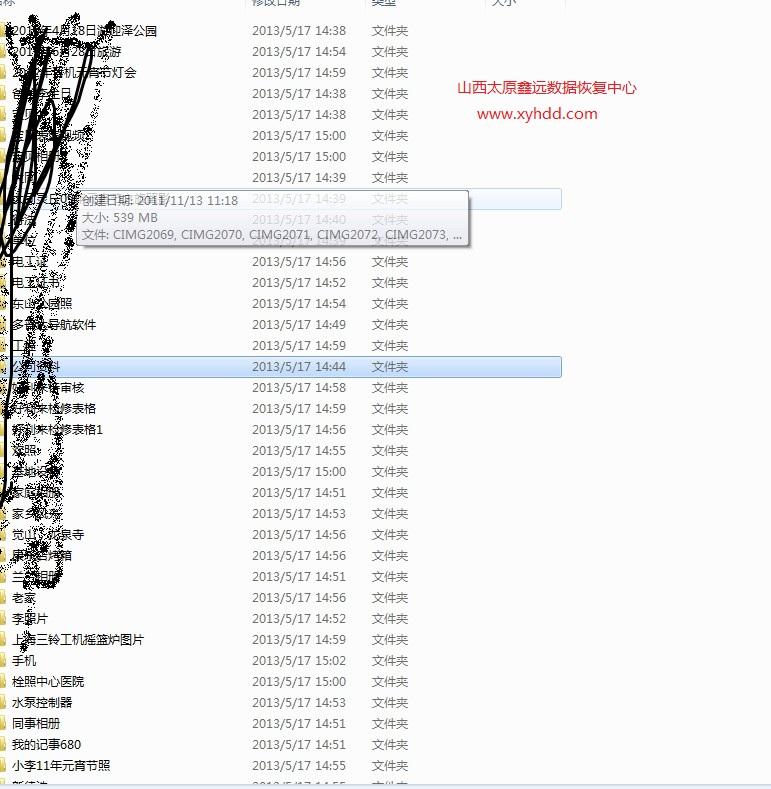 《320G移动硬盘不读盘恢复成功》