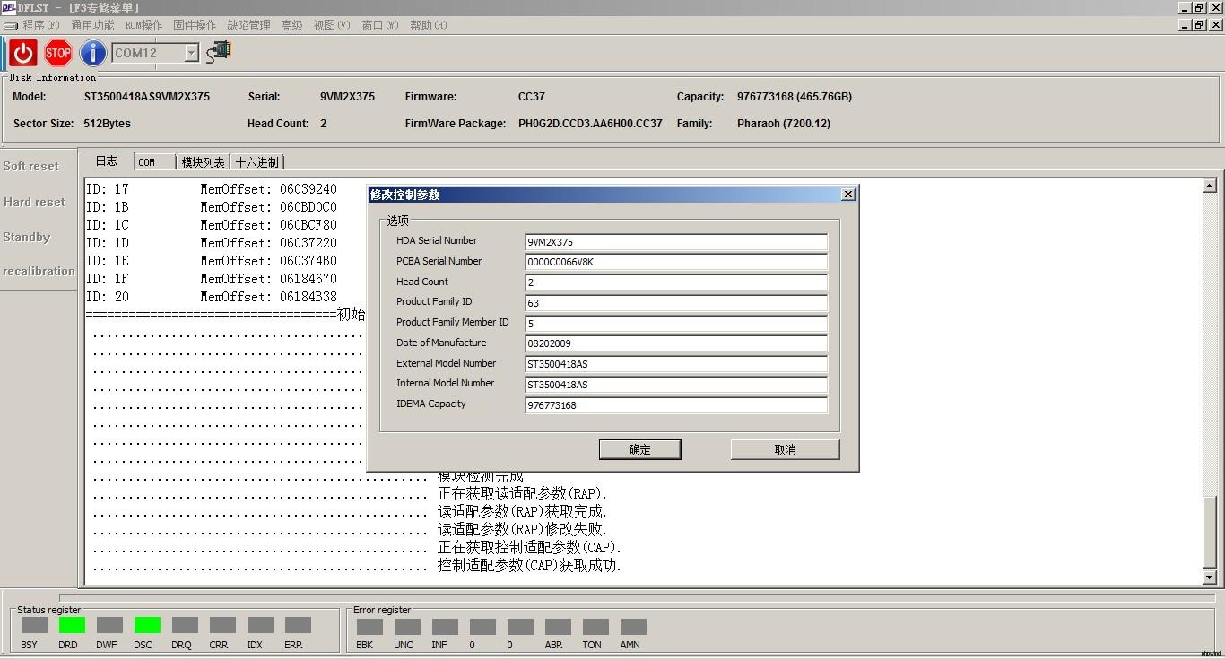 《希捷500GB(ST3500DM002)固件损坏数据恢复成功》
